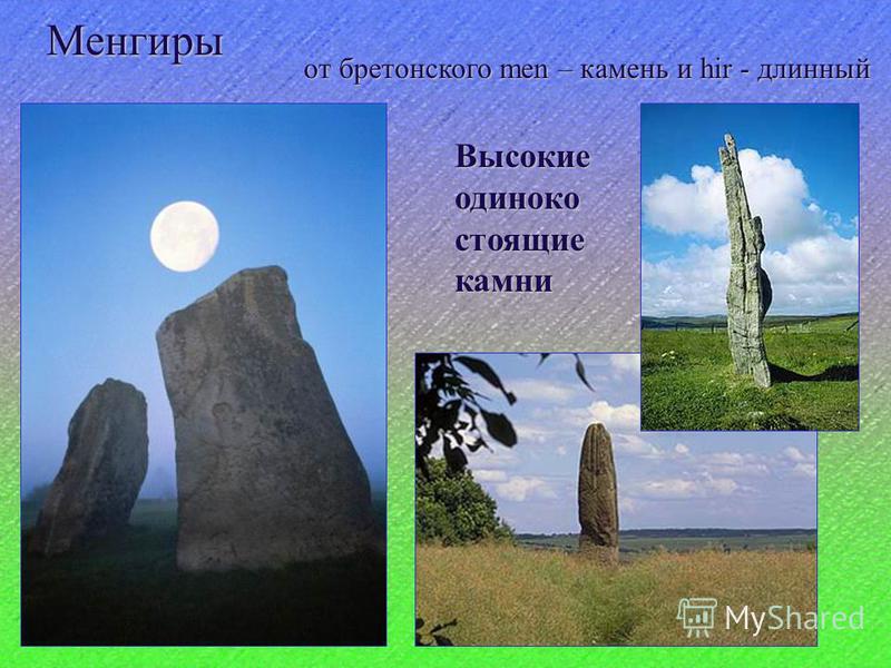 Менгиры от бретонского men – камень и hir - длинный Высокиеодинокостоящиекамни