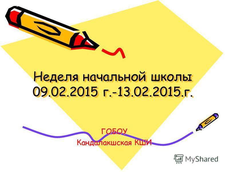 Неделя начальной школы 09.02.2015 г.-13.02.2015.г. ГОБОУ Кандалакшская КШИ