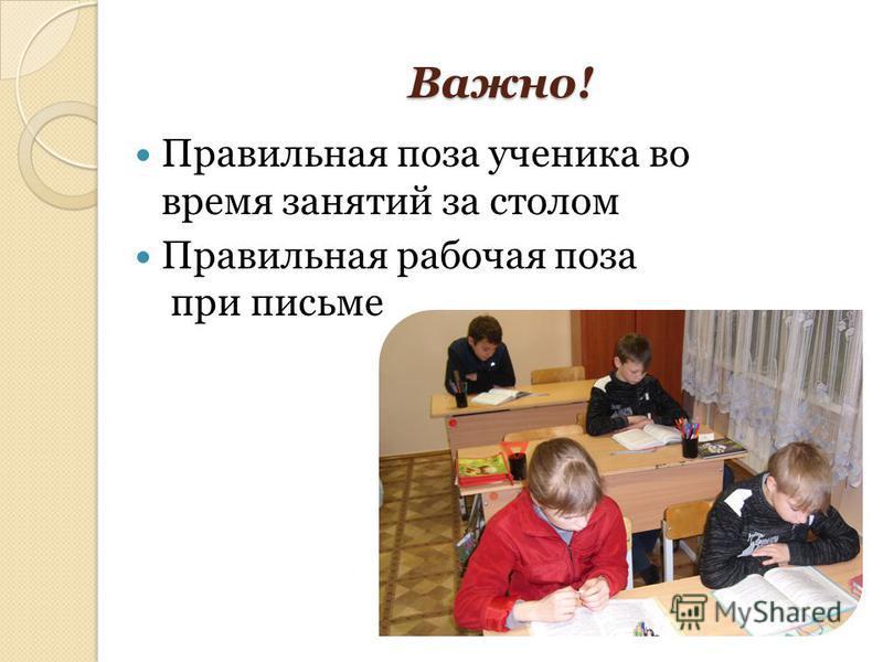 Важно! Правильная поза ученика во время занятий за столом Правильная рабочая поза при письме