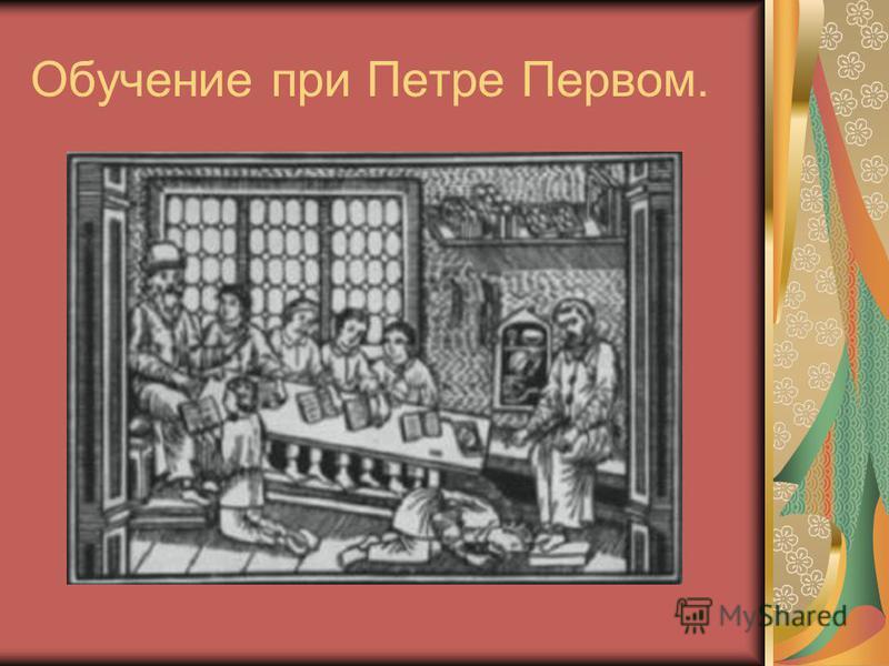 Обучение при Петре Первом.