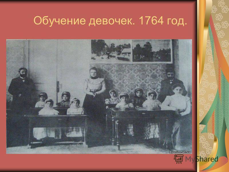 Обучение девочек. 1764 год.