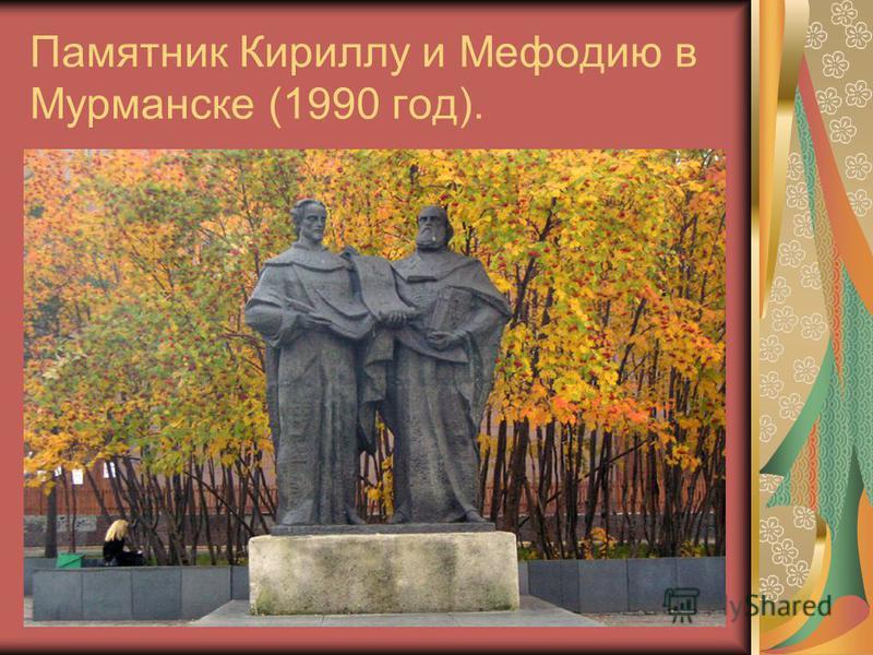 Памятник Кириллу и Мефодию в Мурманске (1990 год).