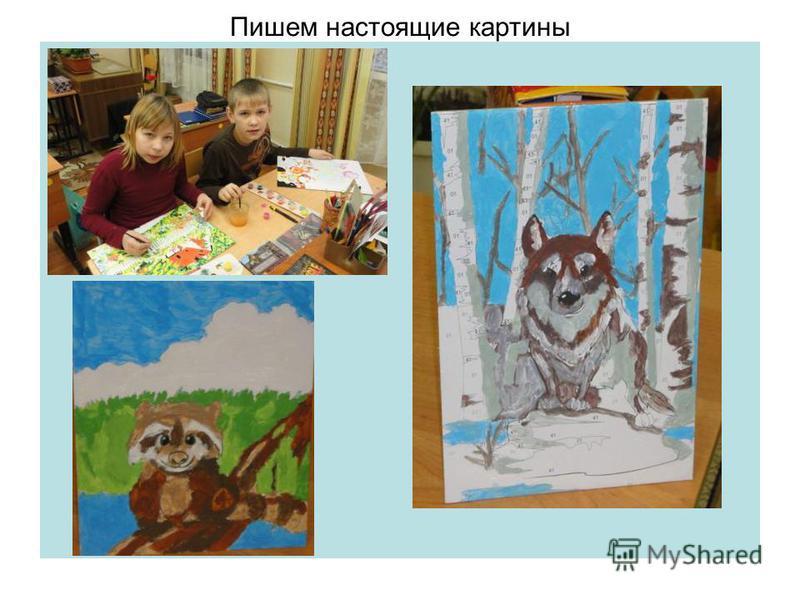 Пишем настоящие картины