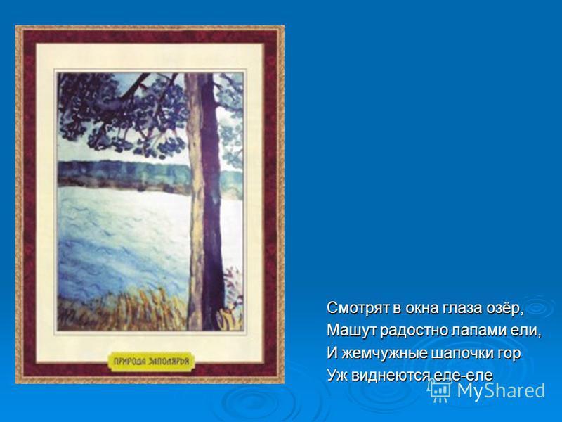 Смотрят в окна глаза озёр, Машут радостно лапами ели, И жемчужные шапочки гор Уж виднеются еле-еле