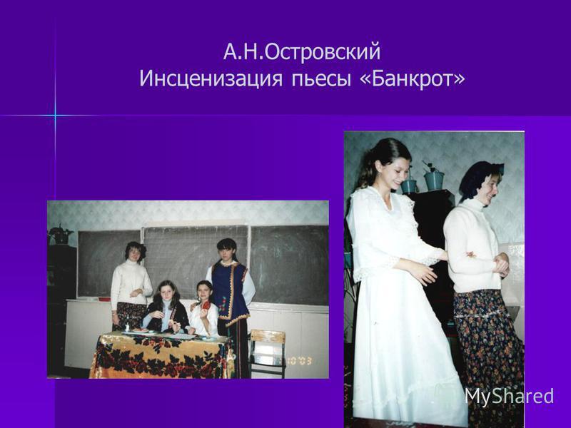 А.Н.Островский Инсценизация пьесы «Банкрот»