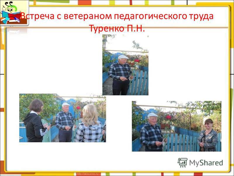 Встреча с ветераном педагогического труда Туренко П.Н.