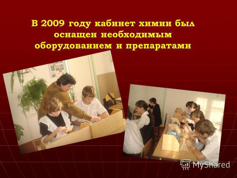 В 2009 году кабинет химии был оснащен необходимым оборудованием и препаратами