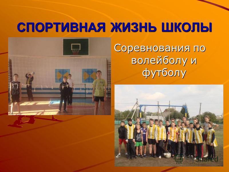 СПОРТИВНАЯ ЖИЗНЬ ШКОЛЫ Соревнования по волейболу и футболу