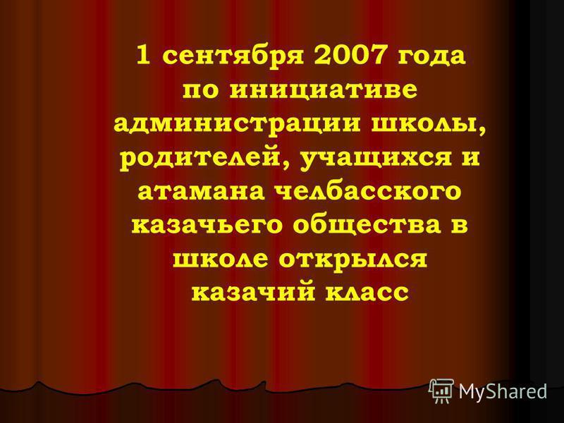 1 сентября 2007 года по инициативе администрации школы, родителей, учащихся и атамана челбасского казачьего общества в школе открылся казачий класс