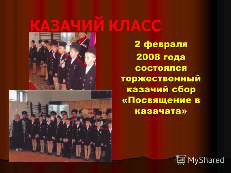 2 февраля 2008 года состоялся торжественный казачий сбор «Посвящение в казачата»
