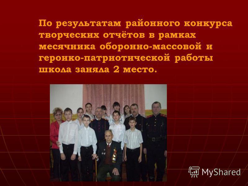 По результатам районного конкурса творческих отчётов в рамках месячника оборонно-массовой и героико-патриотической работы школа заняла 2 место.