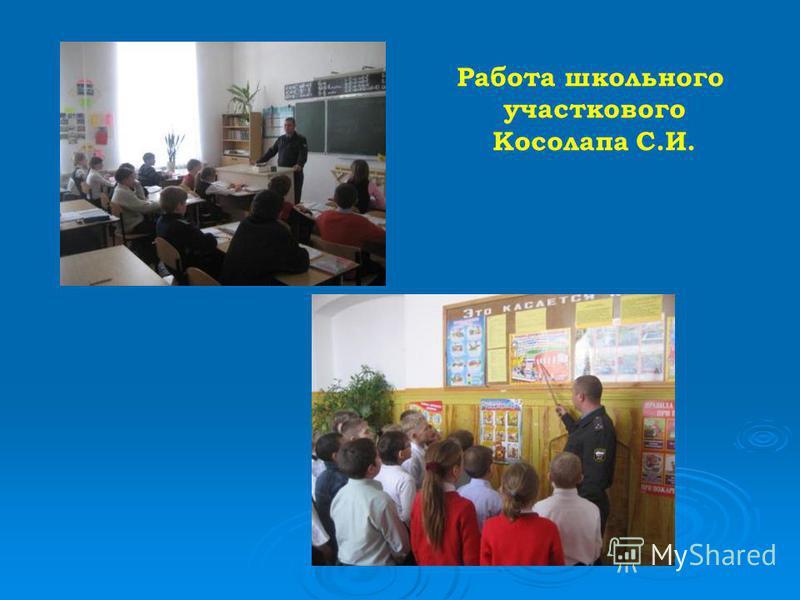 Работа школьного участкового Косолапа С.И.