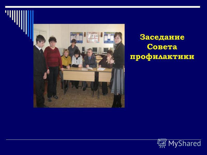 Заседание Совета профилактики