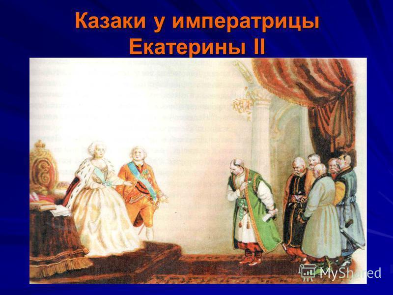 Казаки у императрицы Екатерины II