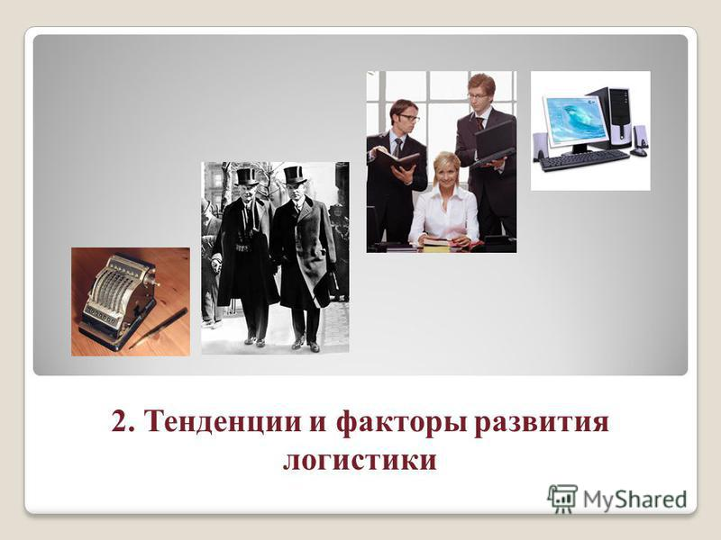 2. Тенденции и факторы развития логистики