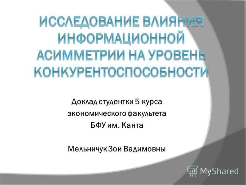 Доклад студентки 5 курса экономического факультета БФУ им. Канта Мельничук Зои Вадимовны
