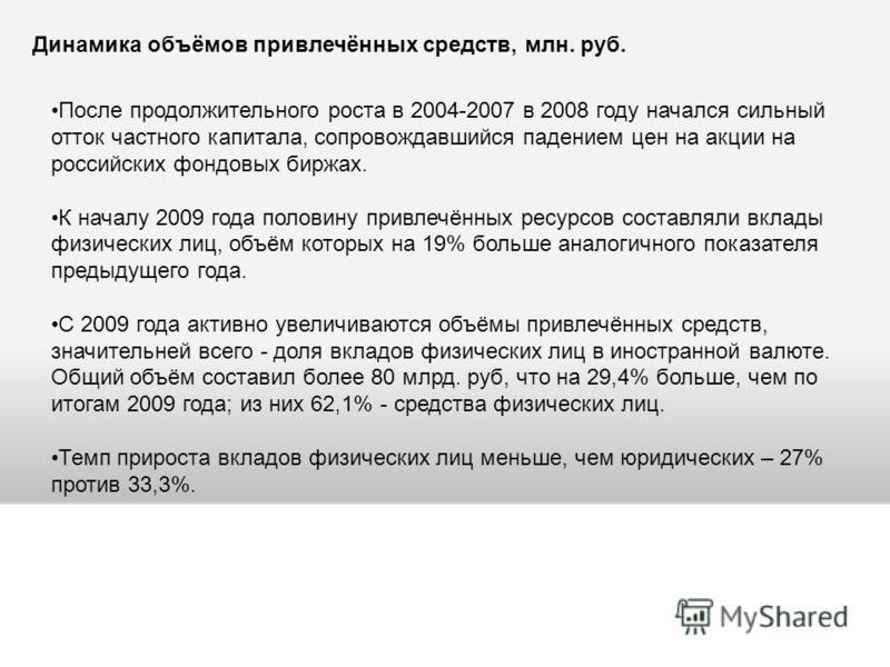 После продолжительного роста в 2004-2007 в 2008 году начался сильный отток частного капитала, сопровождавшийся падением цен на акции на российских фондовых биржах. К началу 2009 года половину привлечённых ресурсов составляли вклады физических лиц, об