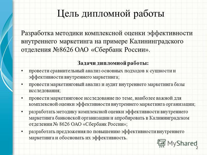 Презентация на тему Презентация дипломной работы на тему  2 Цель дипломной работы Разработка методики