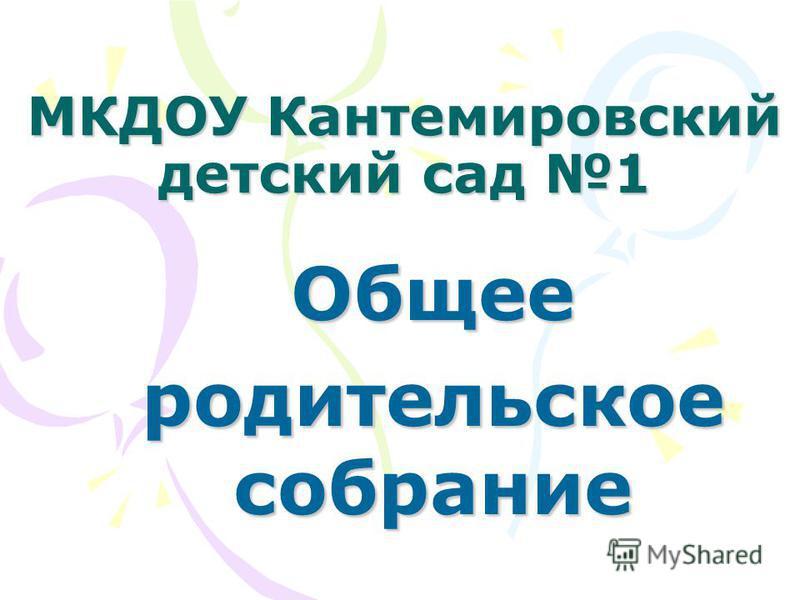 МКДОУ Кантемировский детский сад 1 Общее родительское собрание