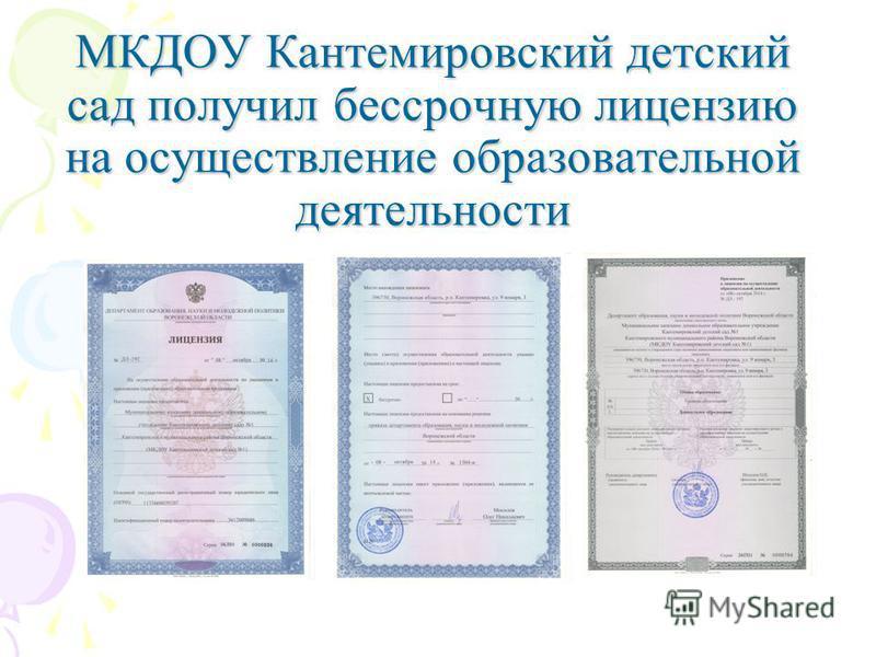 МКДОУ Кантемировский детский сад получил бессрочную лицензию на осуществление образовательной деятельности