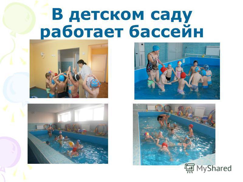 В детском саду работает бассейн