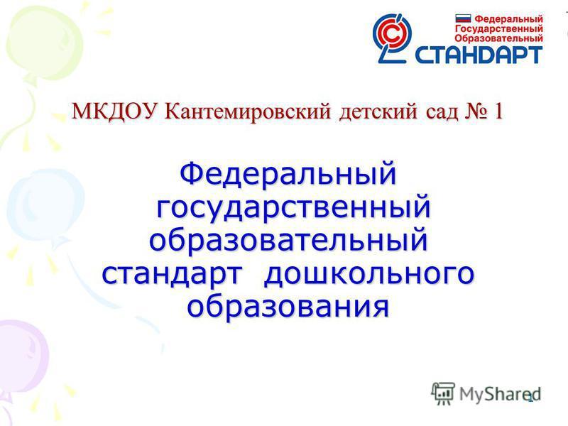 11 МКДОУ Кантемировский детский сад 1 Федеральный государственный образовательный стандарт дошкольного образования