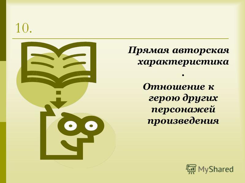 10. Прямая авторская характеристика. Отношение к герою других персонажей произведения