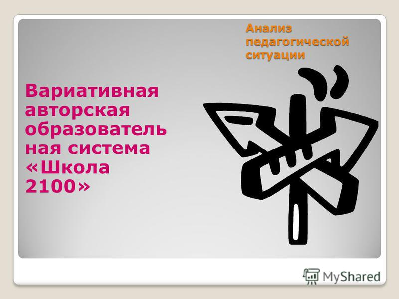 Анализ педагогической ситуации Вариативная авторская образовательная система «Школа 2100»