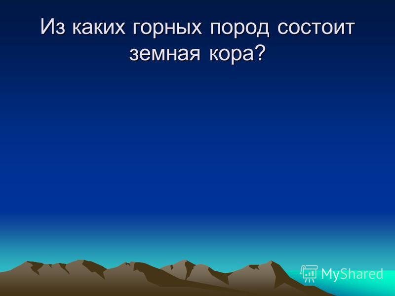 Из каких горных пород состоит земная кора?
