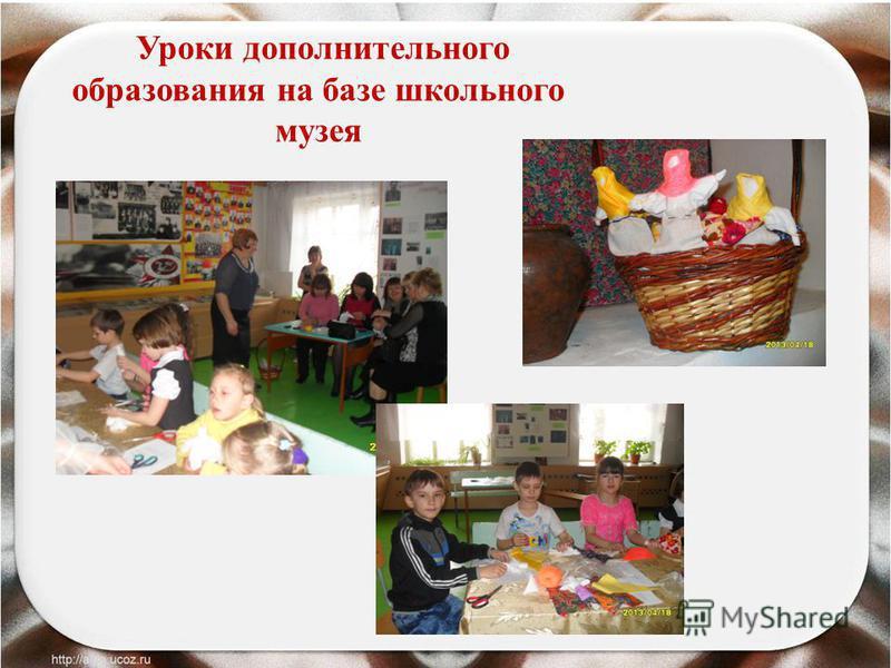 Уроки дополнительного образования на базе школьного музея