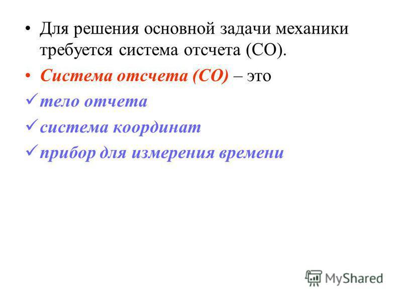 Для решения основной задачи механики требуется система отсчета (СО). Система отсчета (СО) – это тело отчета система координат прибор для измерения времени