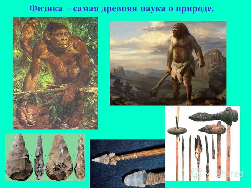 Физика – самая древняя наука о природе.