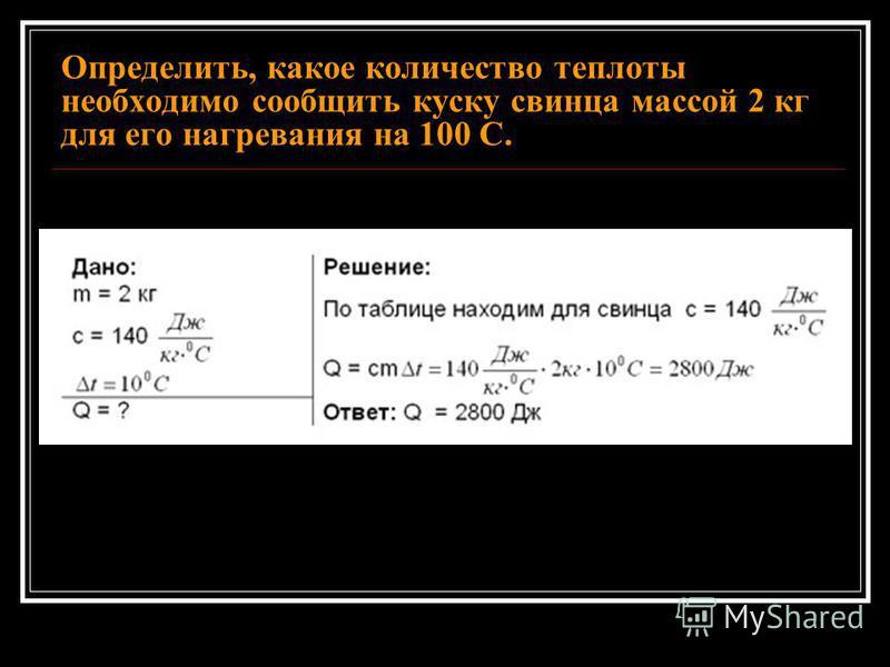 Определить, какое количество теплоты необходимо сообщить куску свинца массой 2 кг для его нагревания на 100 С.