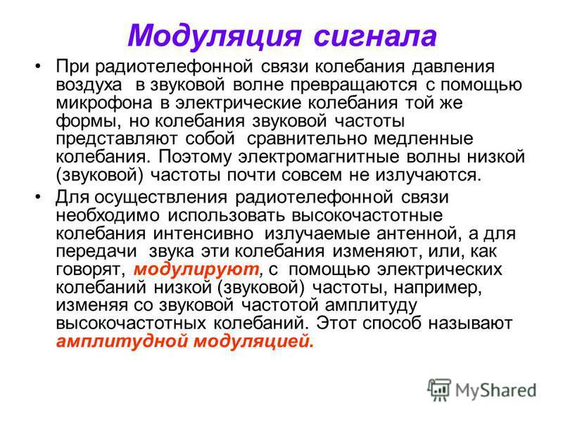 ПРИНЦИПЫ РАДИОСВЯЗИ Модуляция Детектирование