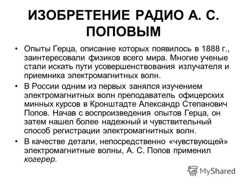 Принципы радиосвязи.