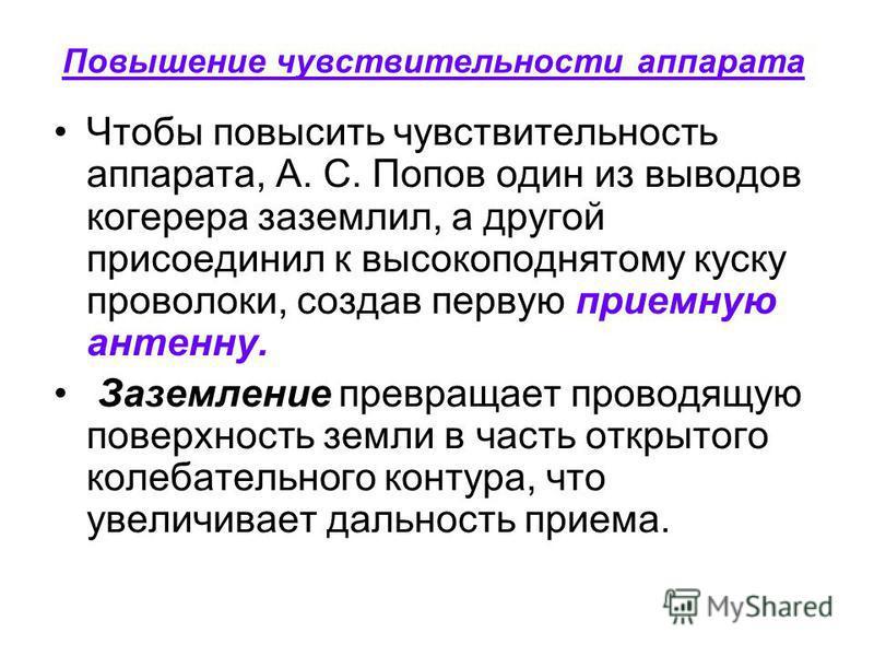 Упрощенная схема приемника А.С. Попова