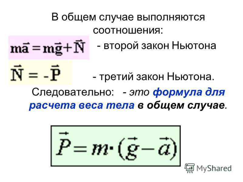 В общем случае выполняются соотношения: - второй закон Ньютона - третий закон Ньютона. Следовательно: - это формула для расчета веса тела в общем случае.