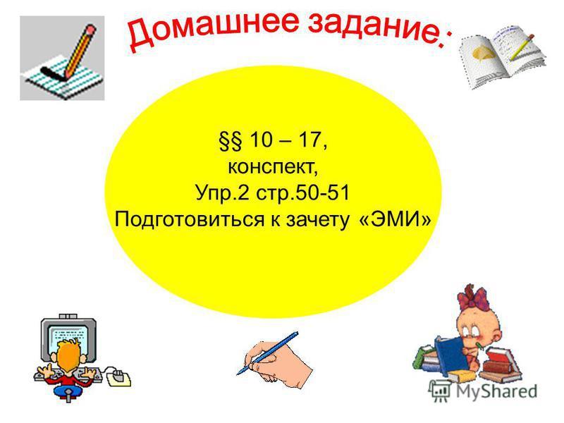 §§ 10 – 17, конспект, Упр.2 стр.50-51 Подготовиться к зачету «ЭМИ»