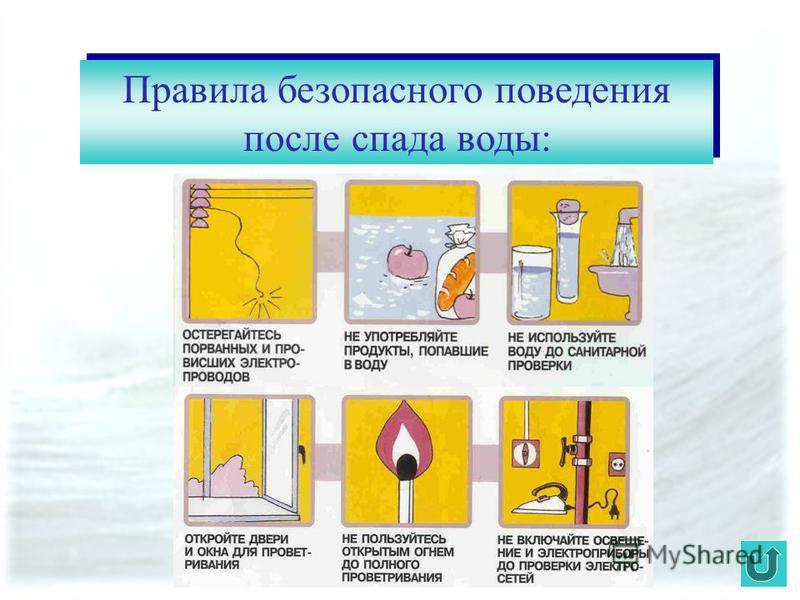Правила безопасного поведения после спада воды: