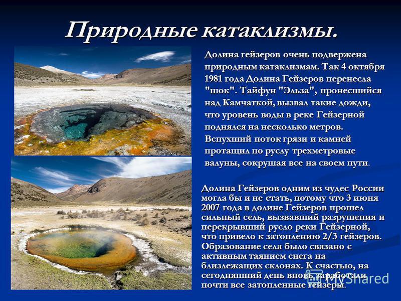 Природные катаклизмы. Долина гейзеров очень подвержена природным катаклизмам. Так 4 октября 1981 года Долина Гейзеров перенесла