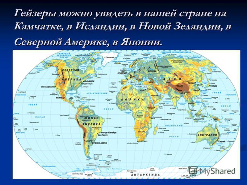 Гейзеры можно увидеть в нашей стране на Камчатке, в Исландии, в Новой Зеландии, в Северной Америке, в Японии.