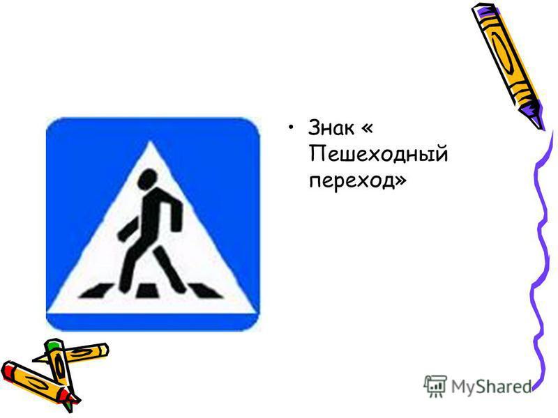 Знак « Пешеходный переход»