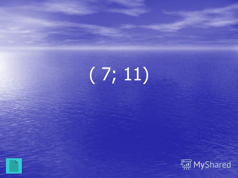 ( 7; 11)