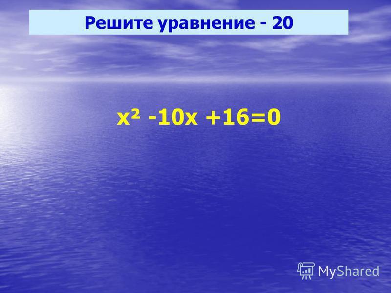 Решите уравнение - 20 х² -10 х +16=0