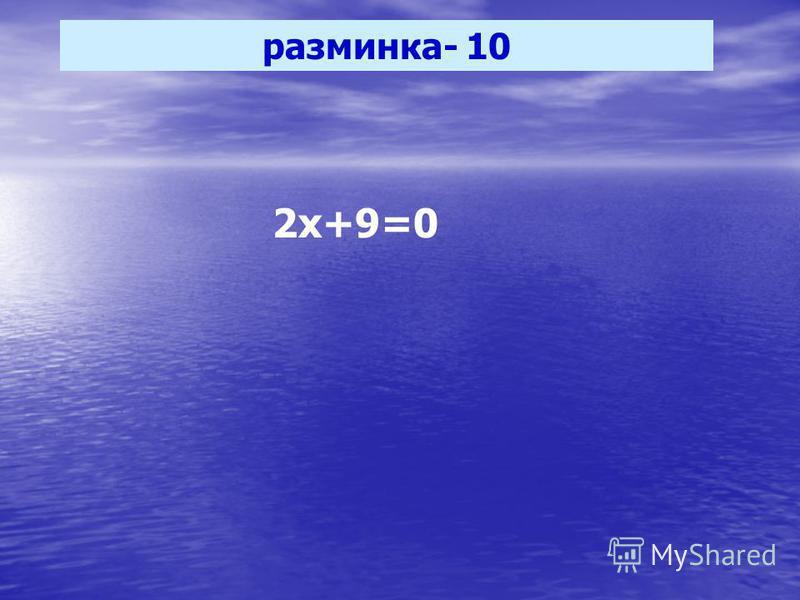 разминка- 10 2 х+9=0