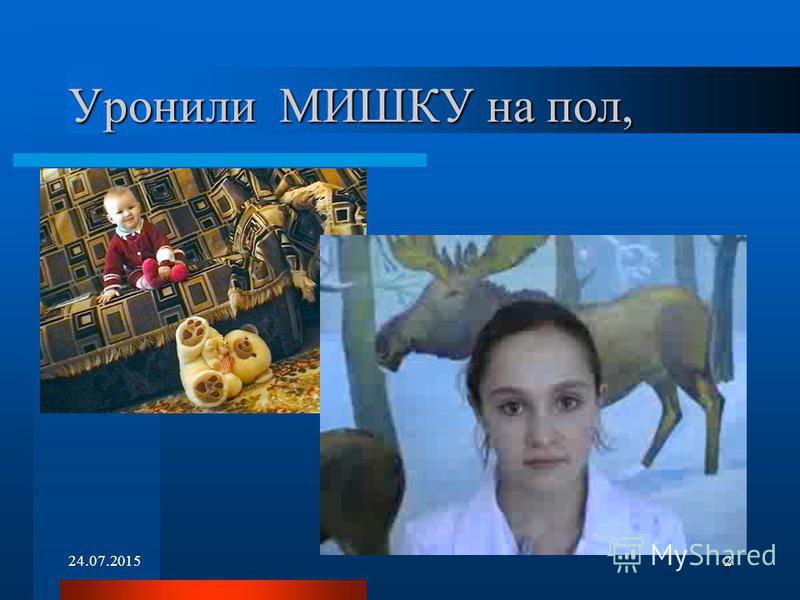 24.07.20151 Мишка Зайка Автор