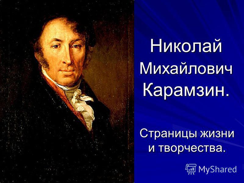 Николай Михайлович Карамзин. Страницы жизни и творчества.