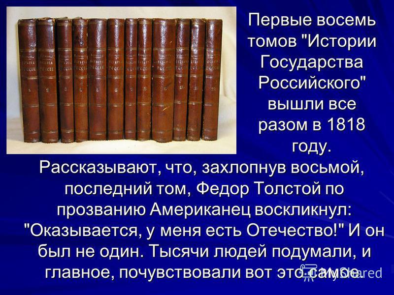 Первые восемь томов