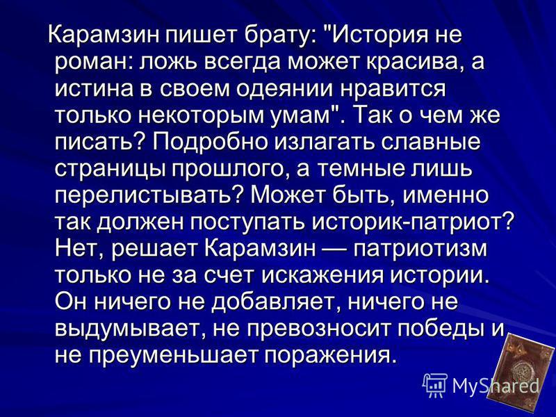 Карамзин пишет брату: