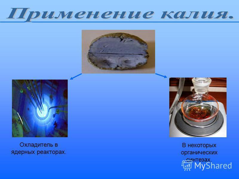 В некоторых органических синтезах. Охладитель в ядерных реакторах.